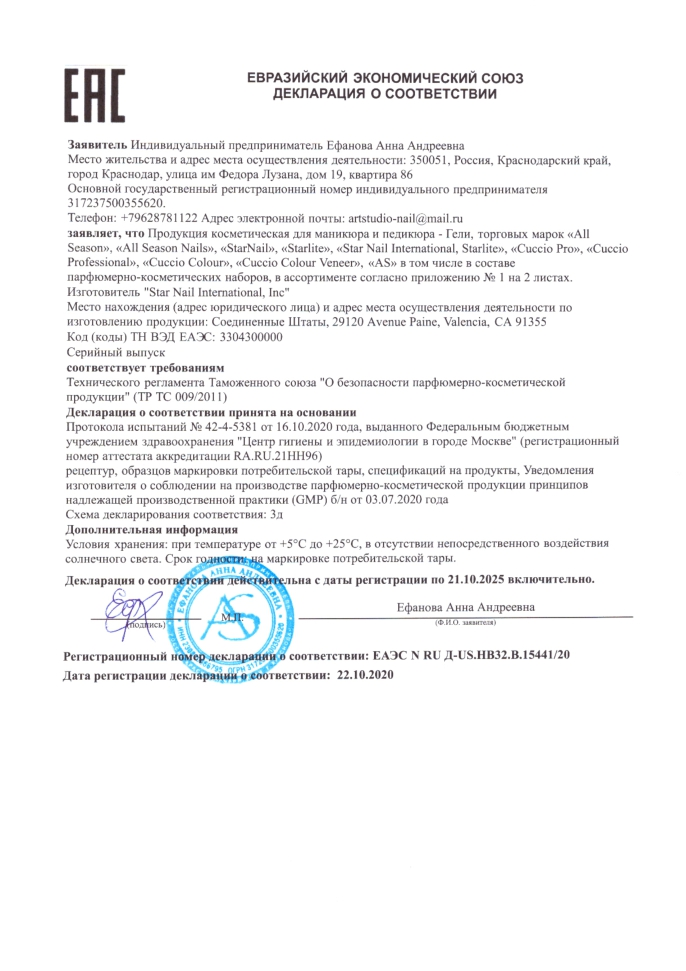 Декларация о соответствии TM AS