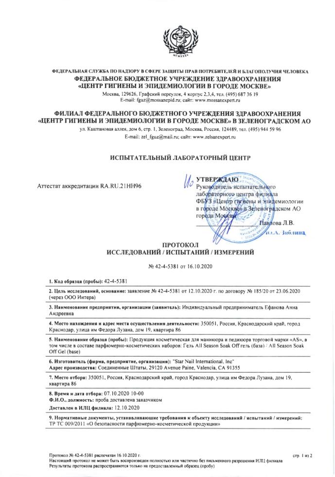 Протокол испытаний базового покрытия стр.1